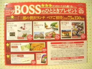 Boss_2